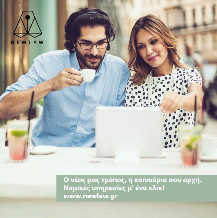 συμβουλές online dating συνάντηση
